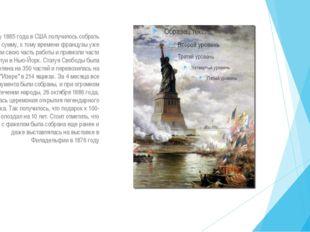 К августу 1885 года в США получилось собрать нужную сумму, к тому времени фр