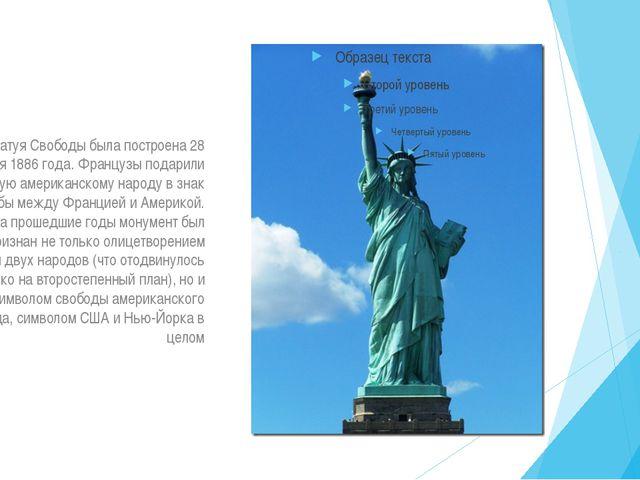 Статуя Свободы была построена 28 октября 1886 года. Французы подарили статую...