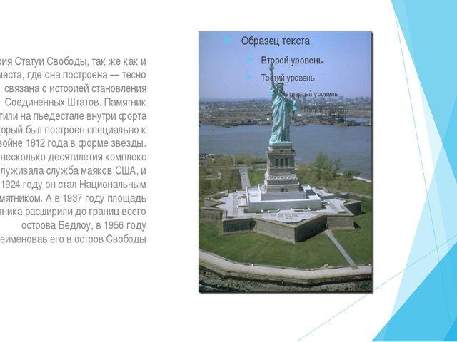 История Статуи Свободы, так же как и места, где она построена — тесно связан...