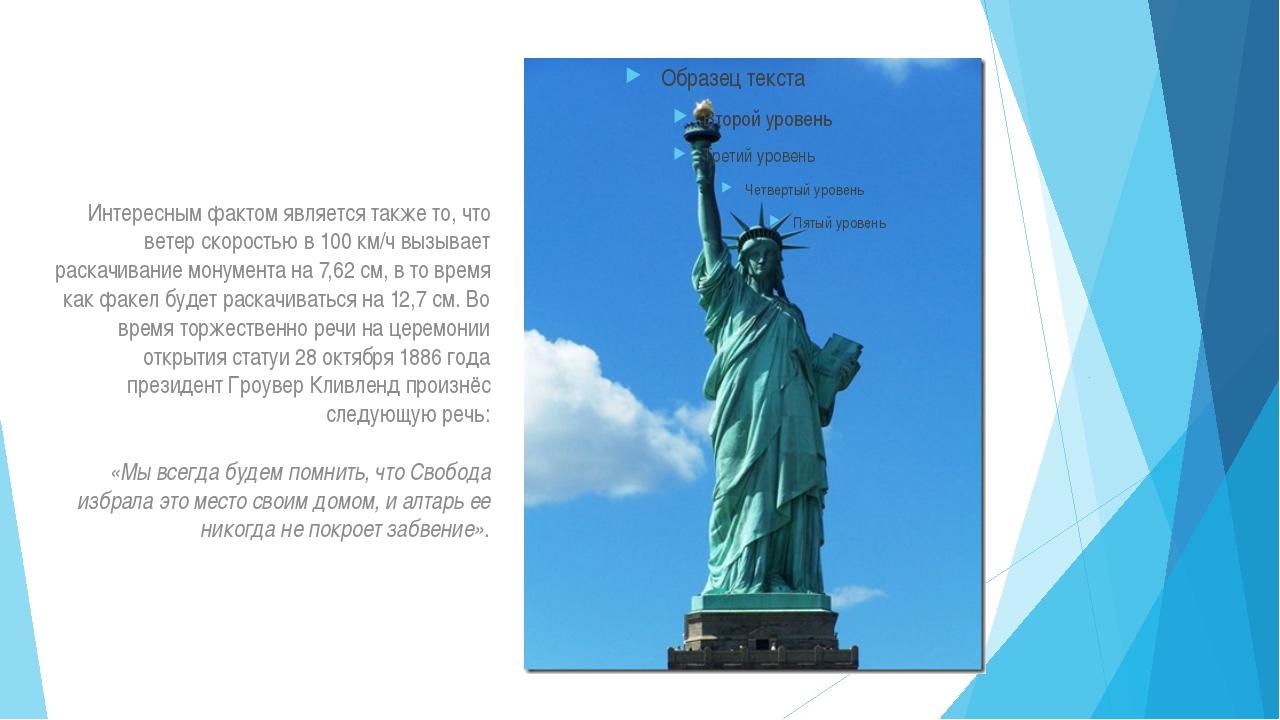Интересным фактом является также то, что ветер скоростью в 100 км/ч вызывает...