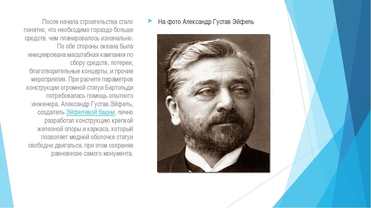 На фото Александр Густав Эйфель После начала строительства стало понятно, чт...