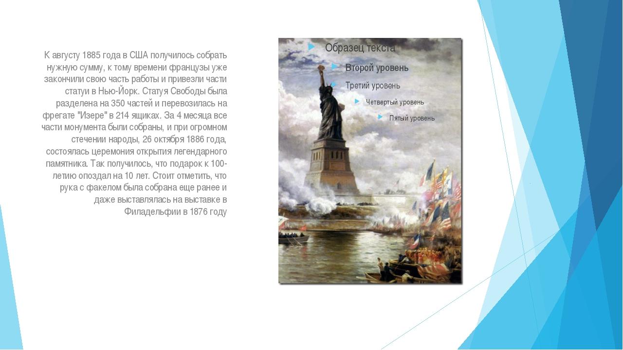 К августу 1885 года в США получилось собрать нужную сумму, к тому времени фр...