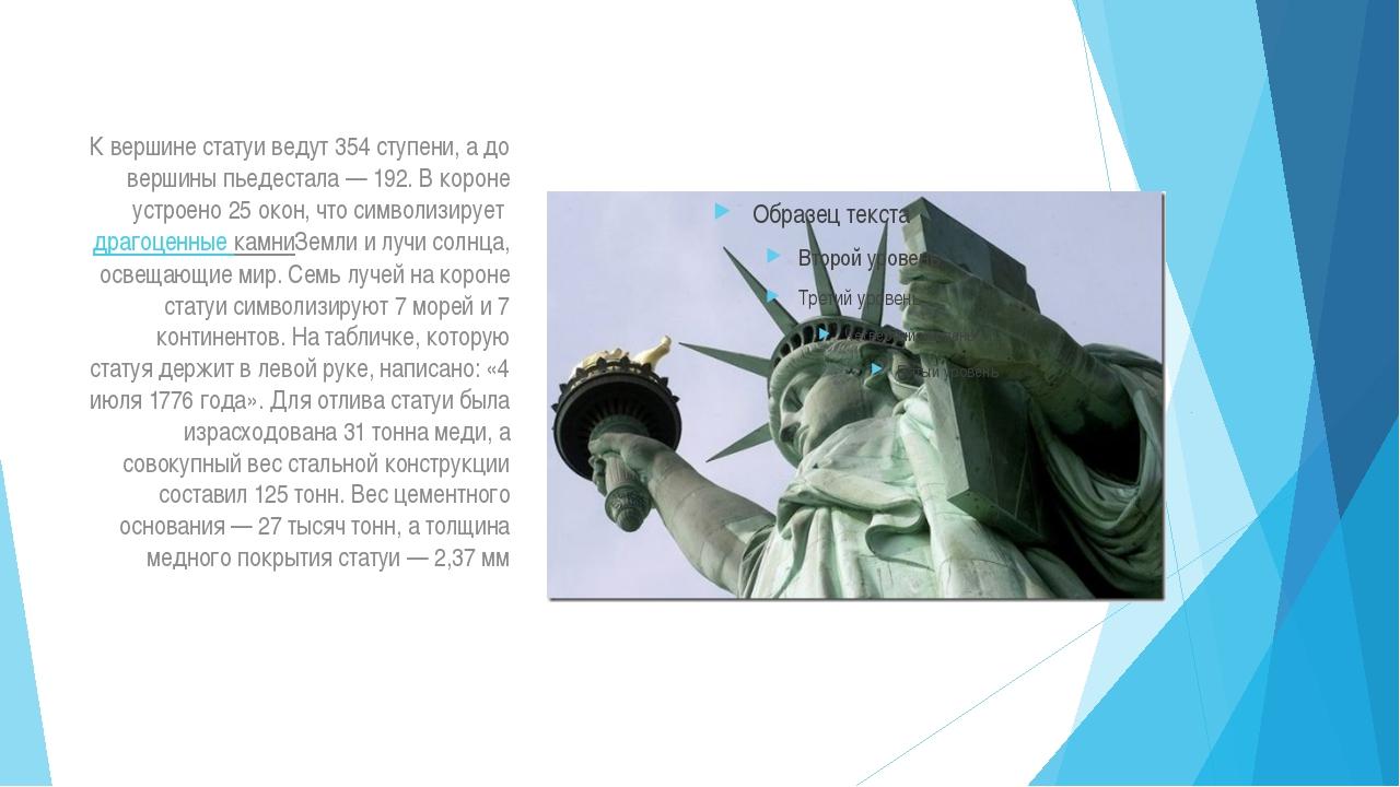 К вершине статуи ведут 354 ступени, а до вершины пьедестала — 192. В короне...