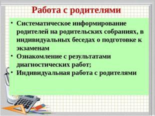 Работа с родителями Систематическое информирование родителей на родительских