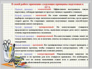 В своей работе применяю следующие принципы подготовки к ЕГЭ. Первый принцип –