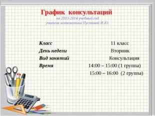 График консультаций на 2013-2014 учебный год учителя математики Пустовой И.Ю