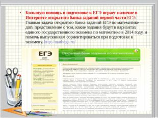 Большую помощь в подготовке к ЕГЭ играет наличие в Интернете открытого банка