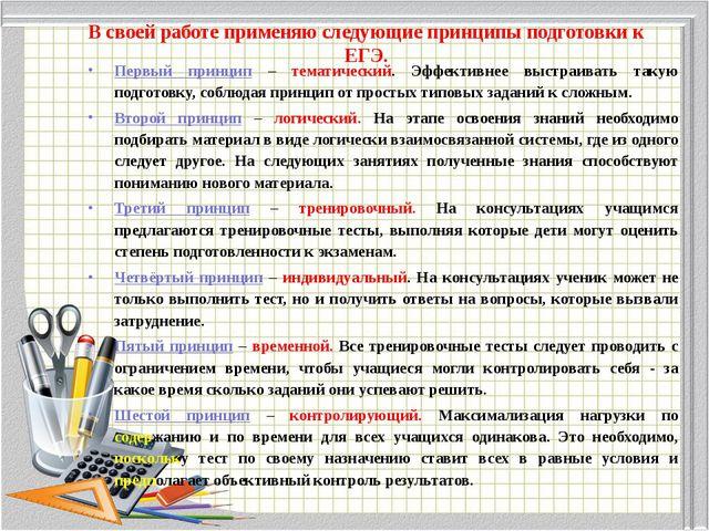 В своей работе применяю следующие принципы подготовки к ЕГЭ. Первый принцип –...