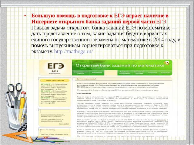 Большую помощь в подготовке к ЕГЭ играет наличие в Интернете открытого банка...