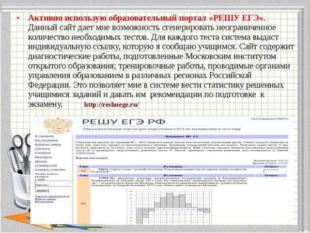 Активно использую образовательный портал «РЕШУ ЕГЭ». Данный сайт дает мне воз...
