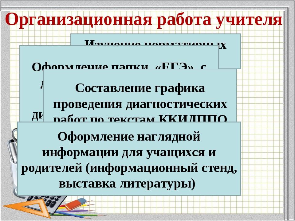 Организационная работа учителя Изучение нормативных документов ЕГЭ Оформление...
