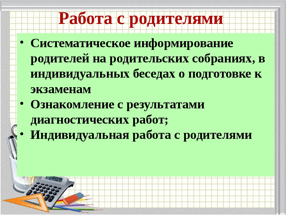 Работа с родителями Систематическое информирование родителей на родительских...