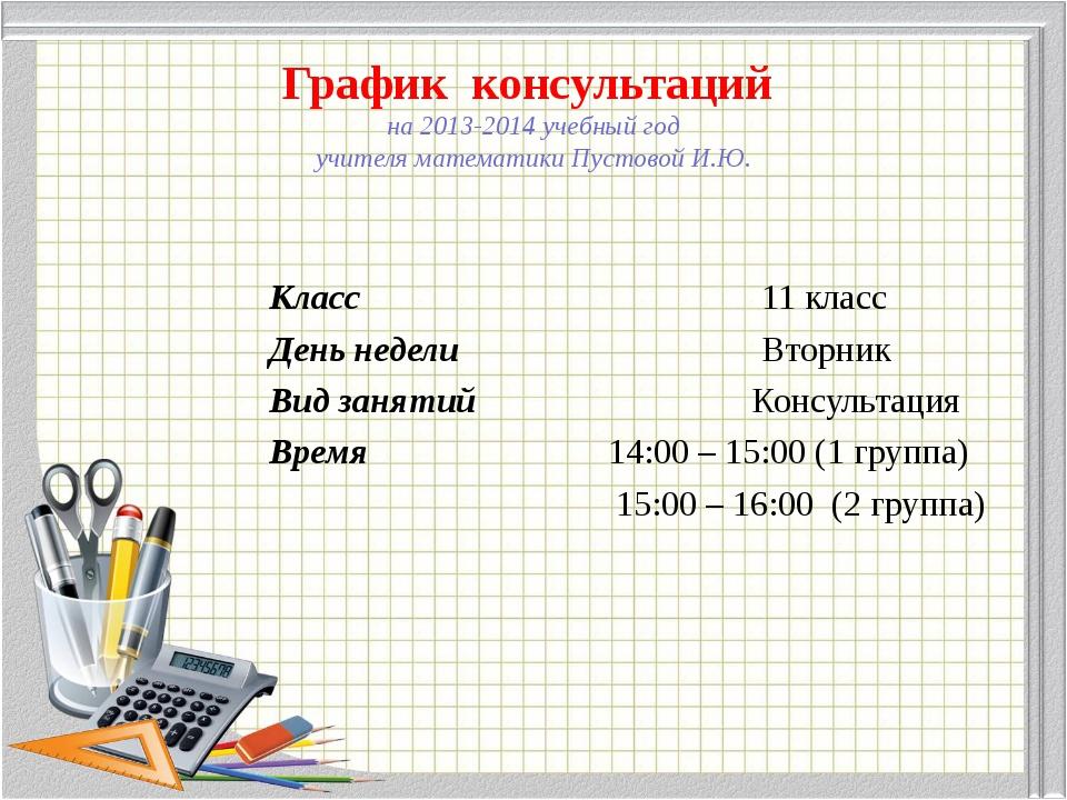 График консультаций на 2013-2014 учебный год учителя математики Пустовой И.Ю...
