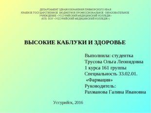 ДЕПАРТАМЕНТ ЗДРАВООХРАНЕНИЯ ПРИМОРСКОГО КРАЯ КРАЕВОЕ ГОСУДАРСТВЕННОЕ БЮДЖЕТНО