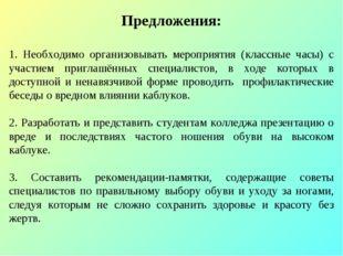 Предложения: 1. Необходимо организовывать мероприятия (классные часы) с учас