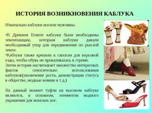 ИСТОРИЯ ВОЗНИКНОВЕНИЯ КАБЛУКА Изначально каблуки носили мужчины. В Древнем Ег