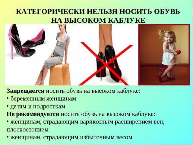 КАТЕГОРИЧЕСКИ НЕЛЬЗЯ НОСИТЬ ОБУВЬ НА ВЫСОКОМ КАБЛУКЕ Запрещается носить обувь...