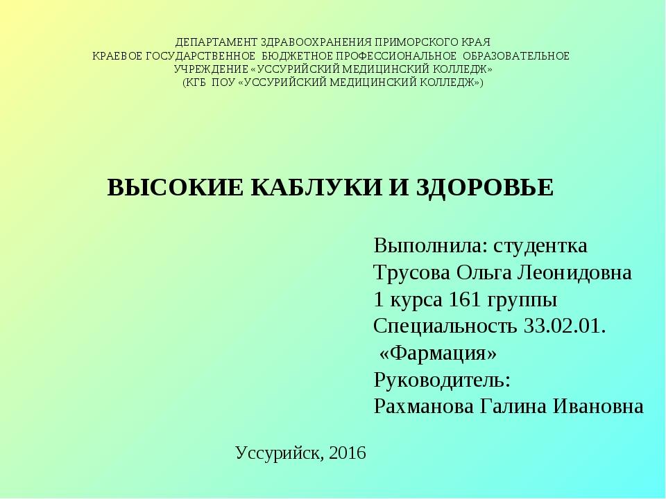 ДЕПАРТАМЕНТ ЗДРАВООХРАНЕНИЯ ПРИМОРСКОГО КРАЯ КРАЕВОЕ ГОСУДАРСТВЕННОЕ БЮДЖЕТНО...