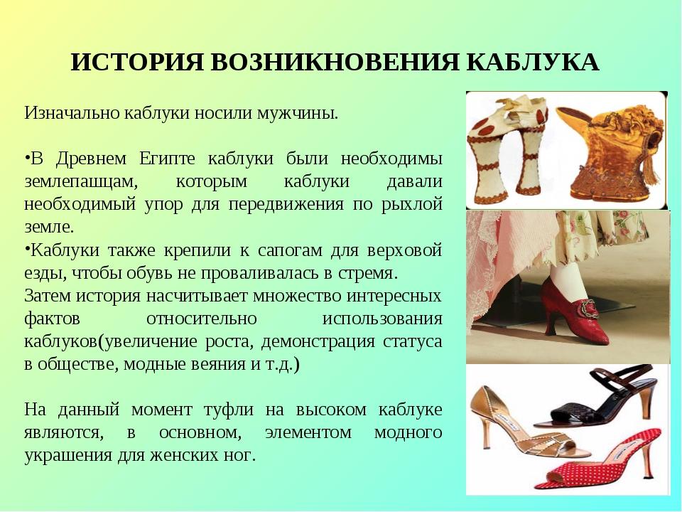 ИСТОРИЯ ВОЗНИКНОВЕНИЯ КАБЛУКА Изначально каблуки носили мужчины. В Древнем Ег...