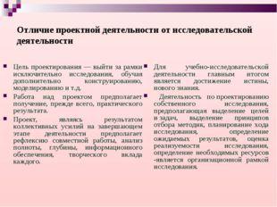 Отличие проектной деятельности от исследовательской деятельности Цель проекти