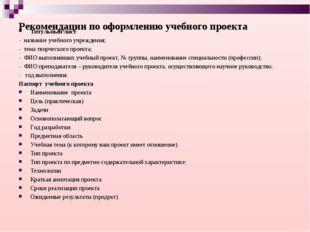 Рекомендации по оформлению учебного проекта Титульный лист - название учебно