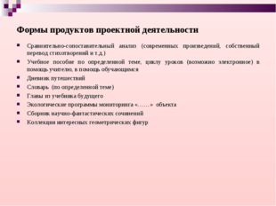 Формы продуктов проектной деятельности Сравнительно-сопоставительный анализ (