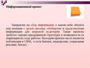 Информационный проект Направлен на сбор информации о каком-либо объекте или