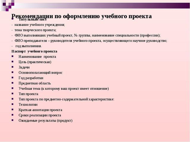 Рекомендации по оформлению учебного проекта Титульный лист - название учебно...
