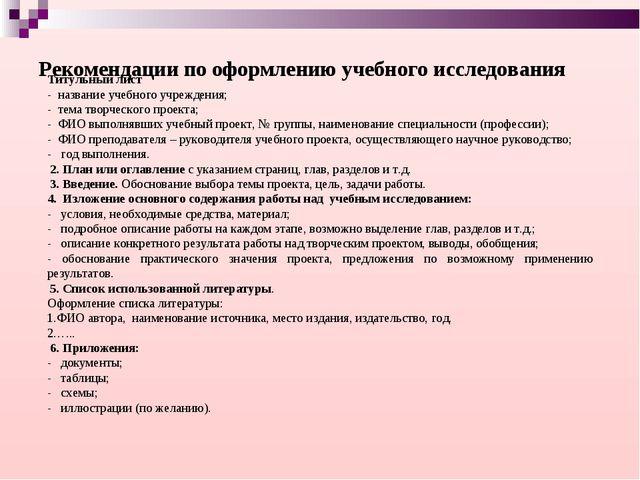 Рекомендации по оформлению учебного исследования Титульный лист - название у...