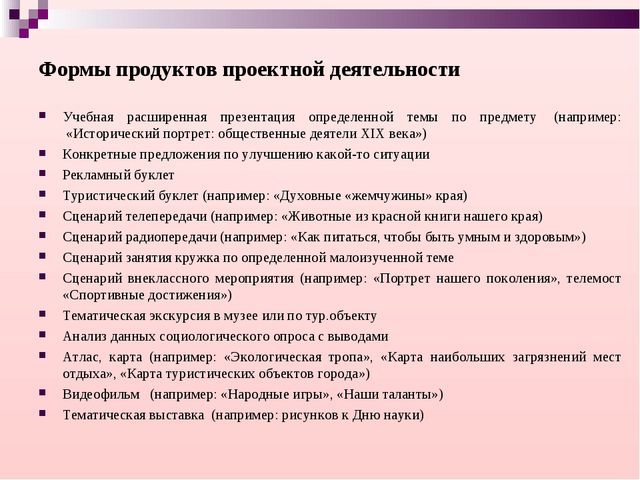 Формы продуктов проектной деятельности Учебная расширенная презентация опреде...