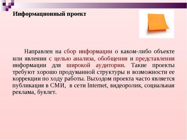 Информационный проект Направлен на сбор информации о каком-либо объекте или...