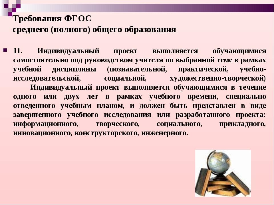 Требования ФГОС среднего (полного) общего образования 11. Индивидуальный про...