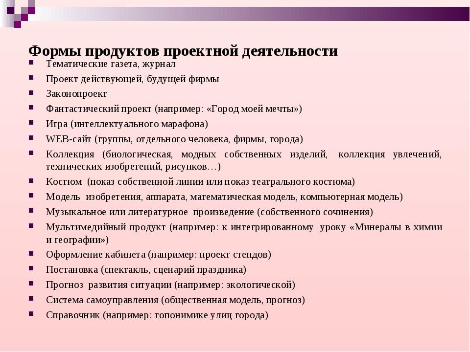 Формы продуктов проектной деятельности Тематические газета, журнал Проект дей...