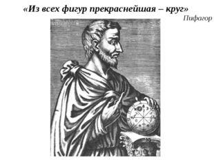 «Из всех фигур прекраснейшая – круг» Пифагор