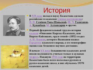 История ВXIX векевклад в науку Казахстана сделали российские и казахскиеу