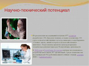 Научно-технический потенциал По результатам исследований получено 877патенто