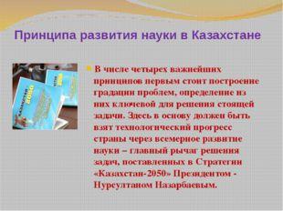 Принципа развития науки в Казахстане В числе четырех важнейших принципов перв