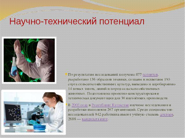 Научно-технический потенциал По результатам исследований получено 877патенто...