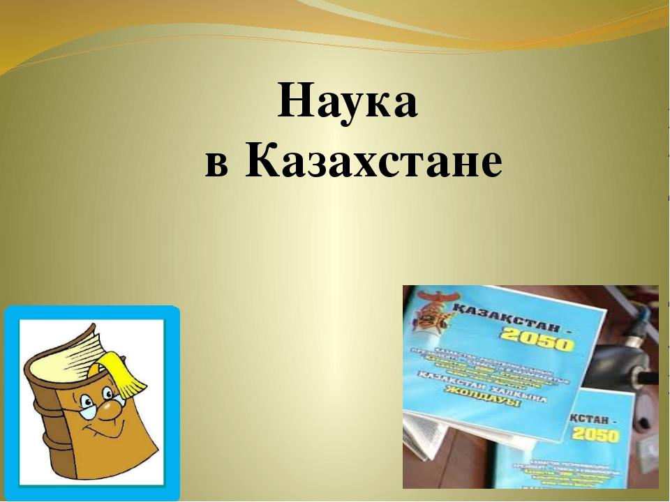 Наука в Казахстане