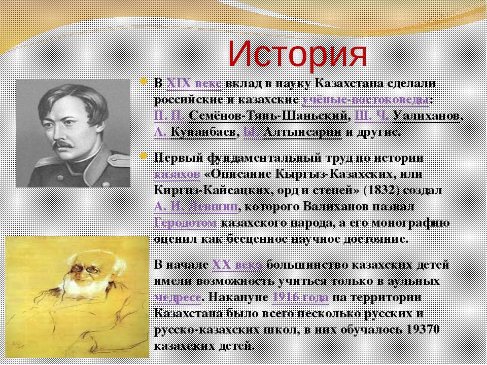 История ВXIX векевклад в науку Казахстана сделали российские и казахскиеу...