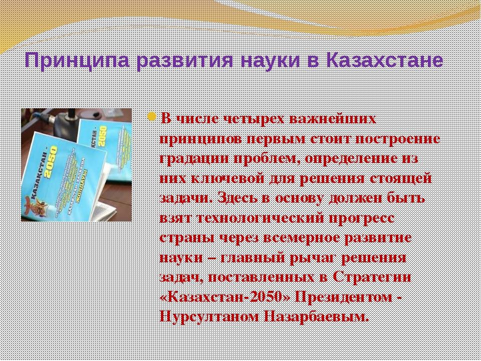 Принципа развития науки в Казахстане В числе четырех важнейших принципов перв...
