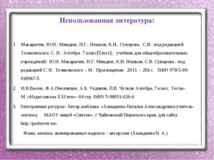 Использованная литература: Макарычев, Ю.Н., Миндюк, Н.Г., Нешков, К.И., Сувор