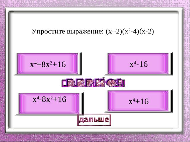 Упростите выражение: (х+2)(х2-4)(х-2) х4-8х2+16 х4+8х2+16 х4-16 х4+16