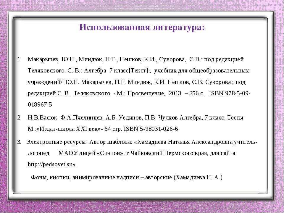 Использованная литература: Макарычев, Ю.Н., Миндюк, Н.Г., Нешков, К.И., Сувор...