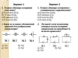 Вариант 1Вариант 2 1. В каких единицах измеряют силу тока? а) В кулонах (Кл)