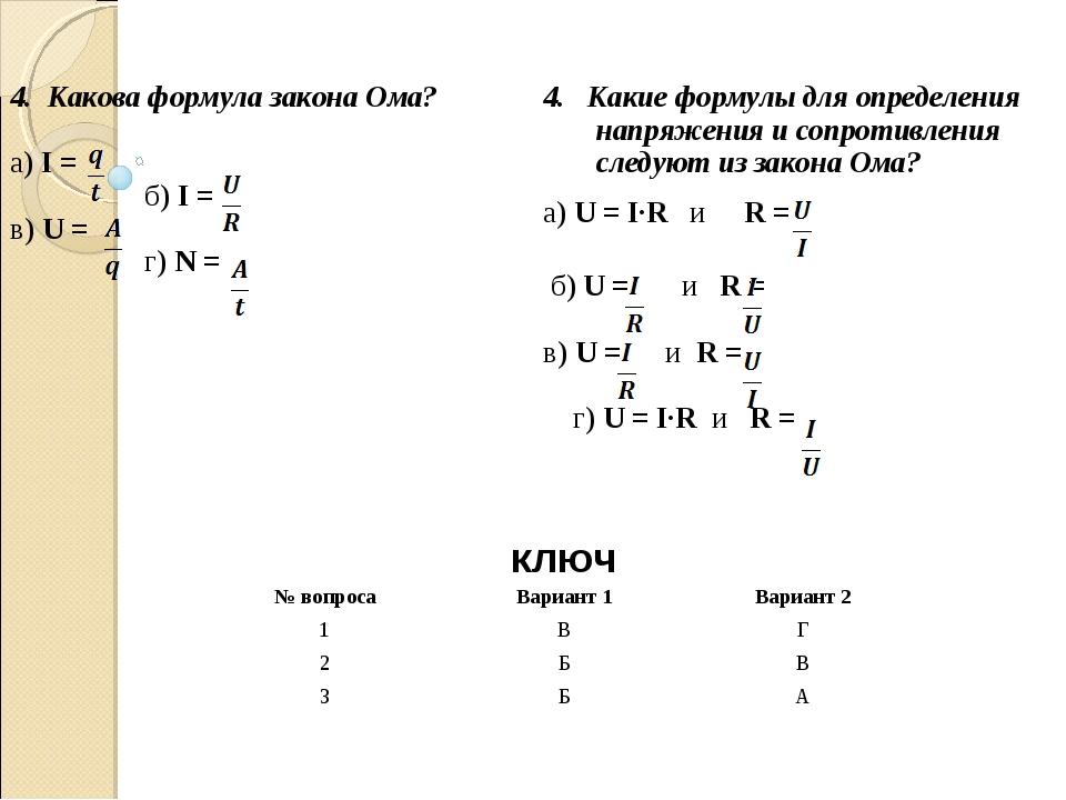 4. Какова формула закона Ома? а) I = б) I = в) U = г) N = 4. Какие формулы д...