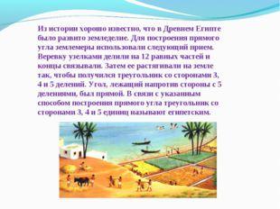 Из истории хорошо известно, что в Древнем Египте было развито земледелие. Для
