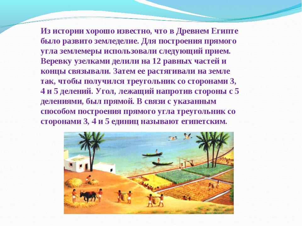 Из истории хорошо известно, что в Древнем Египте было развито земледелие. Для...