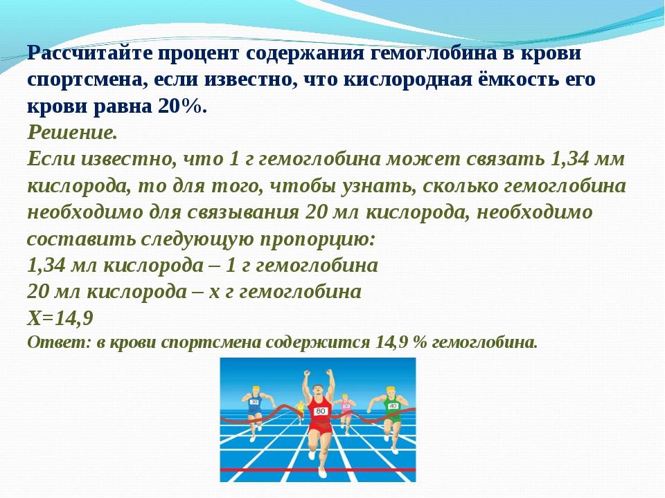 Рассчитайте процент содержания гемоглобинав крови спортсмена, если известно,...