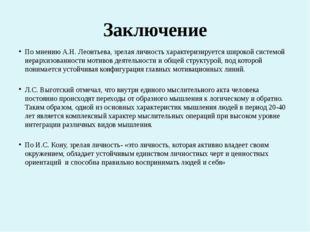 Заключение По мнению А.Н. Леонтьева, зрелая личность характеризируется широко